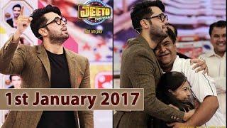 Jeeto Pakistan - 1st January 2017 - New Year Special