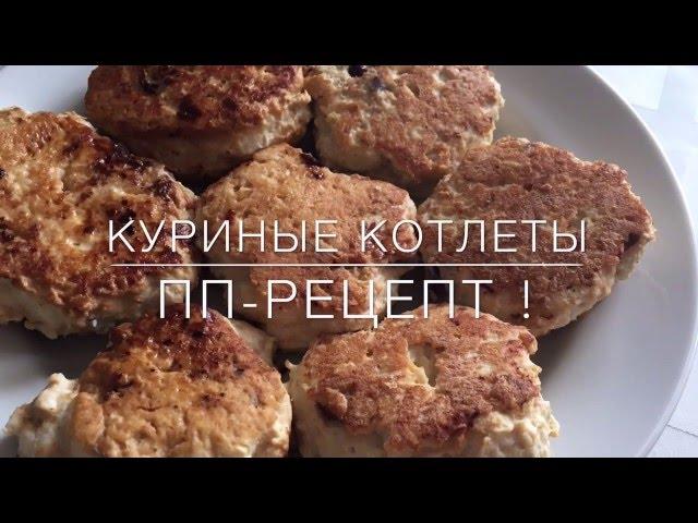 Котлеты куриные рубленные рецепт пп