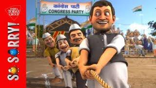 So Sorry | गुजरात में BJP-कांग्रेस की रस्साकशी