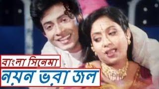 Buk Bhora Bhalobasa || Riaz || Shabnur || Bapparaz || Full Movie