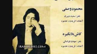Khoda Chera Ashegh Shodam Man - Mahmoud Vasfi