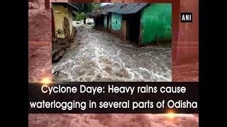 Cyclone Daye: Heavy rains cause waterlogging in several parts of Odisha - #Odisha News