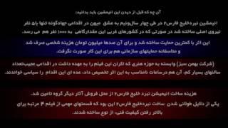 نبرد خلیج فارس (جنگ تمام عیار ایران و آمریکا )