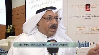 واقع و مستقبل الازمة القطرية سياسياً و اقتصادياً و اعلامياً في ندوة حوارية بجامعة الامارات