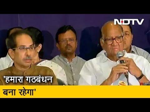 Sharad Pawar बोले बहुमत साबित नहीं कर पाएंगे Fadnavis