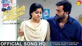 Manjin Kurunne | Official Song HD | Darvinte Parinamam | Prithviraj | Chandini