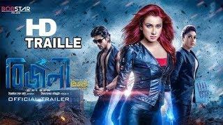 Bizli Official Trailer | Bangla New Movie Trailer | Bobby, Raanveer | Iftakar | Jaaz Multimedia