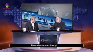 Discussion on Asma Jahangir and MQM split with Munir Pervaiz on Kya Farq Parta Hai? @TAG TV