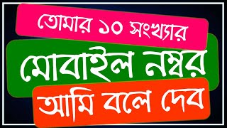 I Know Your 10 Digit Phone Number | Math Tricks #21 | Bangla Funny Math Games