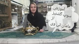 آموزش سوپ گشنیز با هزار خواص دارویی توسط پروانه جوادی