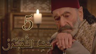Episode 5 Bint Al Shahbandar - مسلسل بنت الشهبندر الحلقة 5
