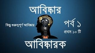 আবিষ্কার ও আবিষ্কারক | পর্ব ১ | Bangla Classroom | GK In Bengali | Bangla General Knowledge | 2017