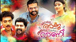 Malayalam Comedy Movies 2017 # Malayalam New Movies 2017 # Malayalam Full Movie 2017 New Releases