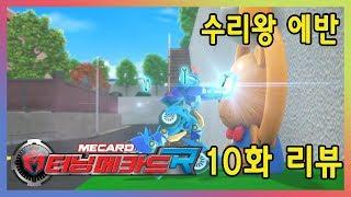 터닝메카드R 10화 '수리왕 에반'리뷰_Turning Mecard R ep.10 [베리]