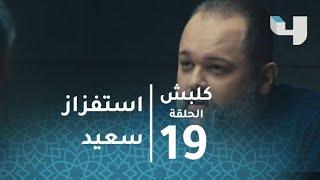 كلبش 2 - سعيد المرسي يستفز صلاح الطوخي في التحقيقات.. ويتلقى منه ردًا صادمًا