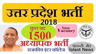 Latest Jobs UP 2018 II Up LT Grade News Update II Exam Date Notification II up latest govt job 2018