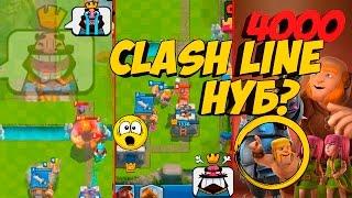 Clash Line НУБ? Clash Royale