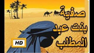 هل تعلم | صفية بنت عبد المطلب | قصص الصحابة
