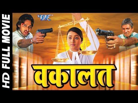 Xxx Mp4 Waqalat वकालत Super Hit Bhojpuri Full Movie Rani ChatterJee Bhojpuri Full Film 3gp Sex