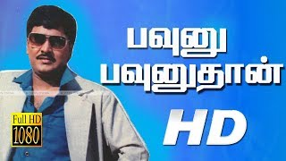 Pavunu Pavunuthan | Bhagyaraj,Rohini | Tamil Superhit Comedy Movie HD
