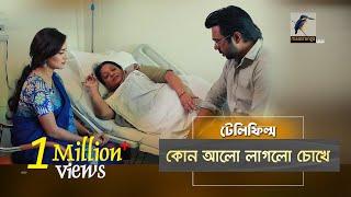 Kon Alo Laglo Chokhe | Apurbo, Nadia, Doli Johur, Tapu Khan | Telefilm | Maasranga TV | 2018