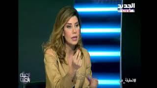 بولا يعقوبيان تكشف  ما جرى بوضوح  و المذيع طوني خليفة يكشف حقد اللبنانيين على السعودية