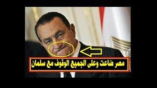 لن تصدق حسني مبارك يتحدث عن سر خطيير جداا ويكشف ضعف مصر وقوة السعودية في العالم