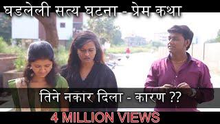 एक अधुरी प्रेम कथा- Marathi short film -नक्की पहा!!