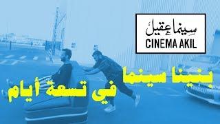 بنينا سينما في تسعة أيام     We Built a Cinema in 9 days