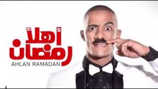 مسرحية أهلاً رمضان . غناء محمد رمضان 2016 فى عيد الفطر {جديد 2016}