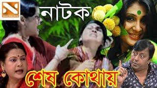 Sesh Khotay | শেষ কোথায় | New Teliflim | Bangla New Natok 2018