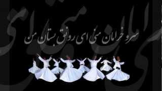 Manzome Samphony Mowlana - Alireza Ghorbani - Kamkar علیرضا قربانی منظومه سمفونی مولانا