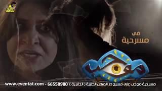 الإعلان الرسمي مسرحية موجب - إخراج : محمد الحملي 2018 - فيلم قصير