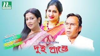 Bangla Telefilm Dui Prante l Humayun Faridi, Suborna, Bipasha l Drama & Telefilm