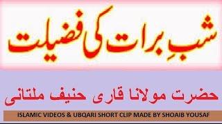 Maulana Qari Haneef Multani Islam mein shabaraat- Shab E Barat ki Fazilat