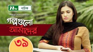 Bangla Natok | Golpogulo Amader, Episode 39 | Apurba, Nadia | Directed by Mizanur Rahman Aryan