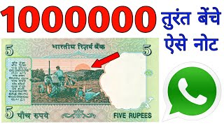 Sell 5 Rupees note ll 5 Rs Tractor Note Value ll Selling 5 Rupee note in 5 Lakh to direct Buyer