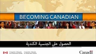 مكافحة الاحتيال في الهجرة (الحصول على الجنسية الكندية)