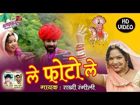 Xxx Mp4 2018 Le Photo Le Rakhi Rangili Amp Mahi Jat Ramdevji Song 3gp Sex