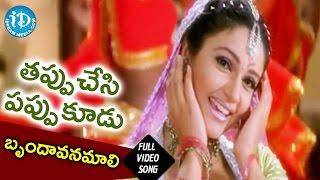 Tappuchesi Pappu Koodu Movie Songs - Brundavanamali Video Song || Mohan Babu, Srikanth, Gracy Singh