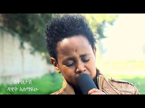Dawit Alemayehu - Betizitash - New Ethiopian Music 2016 (Official Video)