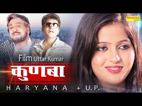 Xxx Mp4 Kunba कुणबा Hariyana UP Uttar Kumar Kavita Joshi Full Movies 2017 3gp Sex