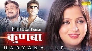 15 August Special Film  Double Attack( Hariyana + UP ) Uttar Kumar, Kavita Joshi | Full Movies 2017