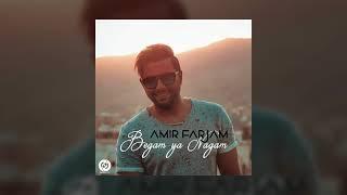 Amir Farjam - Begam Ya Nagam OFFICIAL TRACK