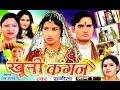 ख न क गन Khuni Kangan Vol 1 Sangeeta Hindi Kissa Lok Katha Kahani mp3