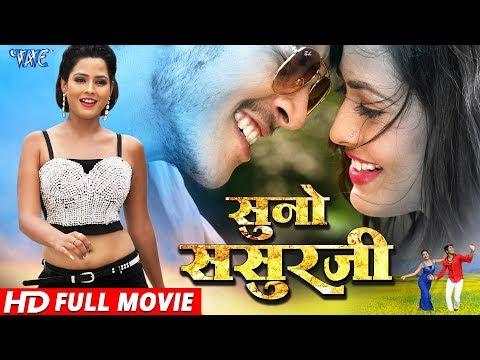 Xxx Mp4 SUNO SASURJI सुनो ससुरजी Superhit Bhojpuri Movie 2018 Rishabh Kashap Golu Richa Full Film 3gp Sex