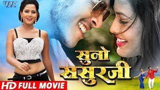 SUNO SASURJI - सुनो ससुरजी - Superhit Bhojpuri Movie 2018 - Rishabh Kashap (Golu), Richa - Full Film