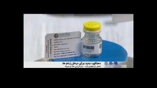 Iran CellTech Pharmed co. made Stem Cell medicine Human Skin treatment Renu DermCell Fibroblast