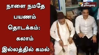 Naalai Namathe Political Journey Begins: Kamal visits Kalam's House   #Kamalhaasan #KamalPartyLaunch