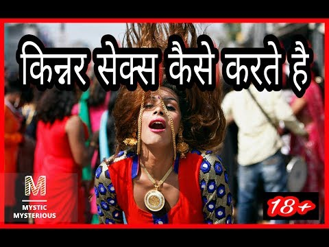 Xxx Mp4 Kinner Hijra Sex Kaise Krte किन्नर कैसे होते है Facts About Kinner जानिए उनके बारे में 3gp Sex